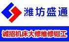 潍坊盛通数控设备有限公司最新招聘信息
