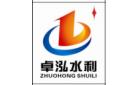 江西省卓泓水利建設有限公司