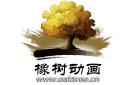 合肥橡树动画有限公司