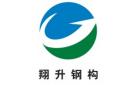 四川翔升钢结构工程有限公司