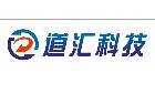 深圳市道汇科技有限公司