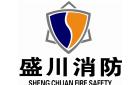 辽宁盛川消防安全工程有限公司
