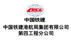 中国铁建港航局集团有限公司第四工程分公司