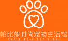 帕比熊时尚宠物生活馆