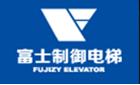 蘇州富士制御電梯有限公司