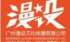 广州漫设文化传播有限公司