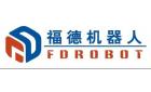 四川福德机器人股份有限公司