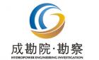 四川中水成勘院工程物探检测有限公司