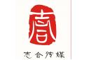 深圳市志合传媒有限公司