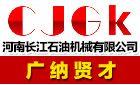 河南长江石油机械有限公司