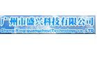 广州市盛兴科技有限公司最新招聘信息