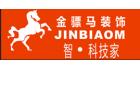 湖南省金骠马装饰工程设计有限公司