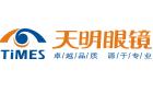 浙江天明眼镜科技股份有限公司