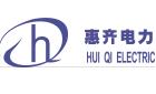 陜西惠齊電力科技開發有限公司
