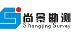 海南尚景工程勘測有限公司