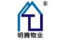 徐州明腾物业管理有限公司