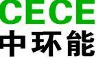 海南中环能检测技术有限公司