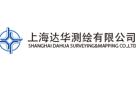 上海達華測繪有限公司