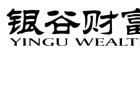银谷财富(北京)投资管理有限公司胶州分公司