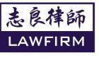 上海志良律师事务所