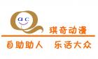 绵阳琪奇动漫设计有限公司