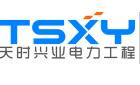 北京天时兴业电力工程有限公司北区分公司