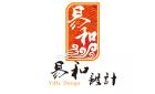 西藏易和设计院有限公司