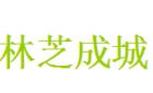 西藏林芝成城园林景观工程有限公司
