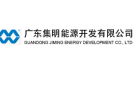东莞高精新能源开发有限公司