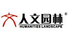 浙江人文园林股份有限公司