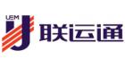 深圳市联运通物流有限公司
