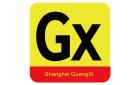 上海广禧贸易有限公司