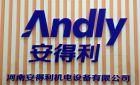 河南安得利机电设备有限公司最新招聘信息