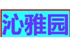 武汉沁雅园景观设计工程有限公司