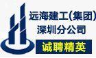 远海建工(集团)有限公司深圳分公司