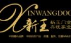 成都市嘉庆新王门业有限公司最新招聘信息
