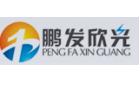 北京鹏发欣光电力电子科技有限公司