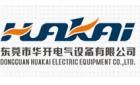 东莞市华开电气设备有限公司最新招聘信息
