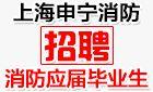 上海申宁消防工程技术有限公司