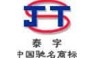 内蒙古吉泰铝业有限公司