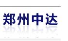 郑州中达润滑油有限公司