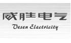 四川威胜电气有限公司