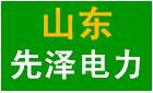 山东先泽电力设备有限公司