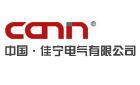 佳宁电气集团有限公司