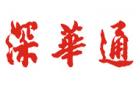 深圳市华通电气设备神童图3码