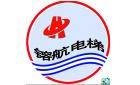 赤峰镕航电梯有限公司