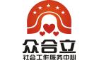 成都市新津县众合立社会工作服务中心-最新招聘信息