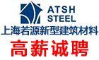 上海若源钢结构工程有限公司