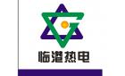 臺州臨港熱電有限公司