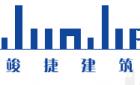 广东顺德竣捷建筑工程有限公司